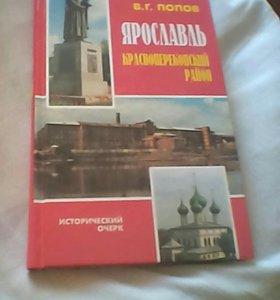 """Книга:""""Ярославль- красноперекопский район"""""""