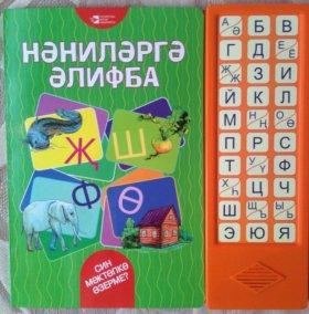 Азбука для самых маленьких (со звуковым алфавитом)