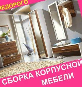 Сборка разборка мебели(мастер на час)