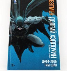 Бэтмен: Долгий Хелуин. Бэтмен: Год Первый