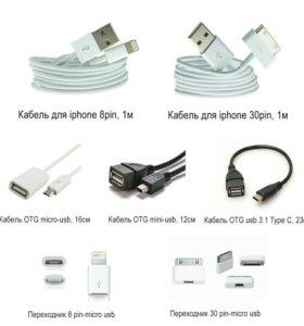 Кабель otg зарядка переходник для телефона айфона