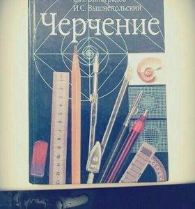 """Книга """"черчение"""""""
