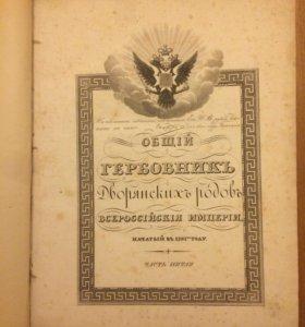 Общий гербовник дворянских родов, часть 5, 1800 г.