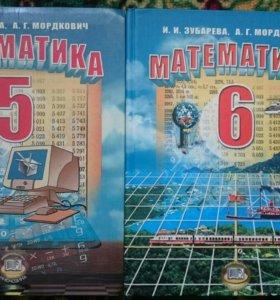 Учебники Математика Зубарева Мордкович 5-6 класс