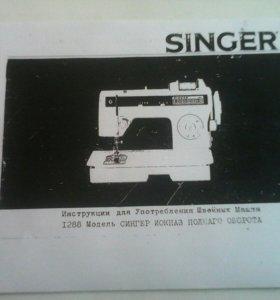 Инструкция к швейным машинкам SINGER