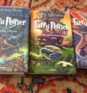3 книги Гарри Поттер