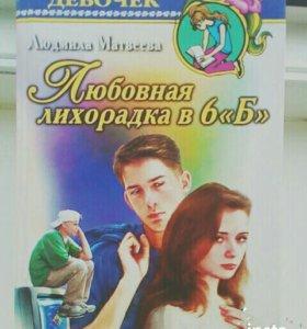 """Книга для девочек""""Любовная лихорадка в 6 Б"""""""