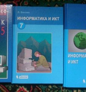 Учебники по информатике 5,7,8 класс