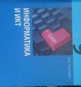 Учебник информатика Угринович 9 класс
