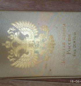 Золотая книга России Год 2001