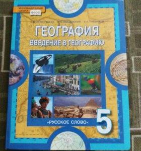 Новый учебник по Географии