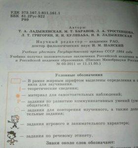 Учебник русского языка 5 класс