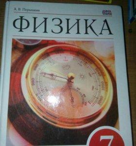 Учебник по физике 7 класс ФГОС