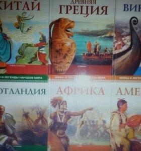 📚Мифы и легенды народов мира 6книг Изд. Мир книги