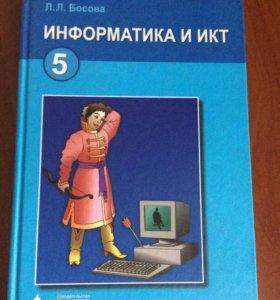 Учебник по икт (5 класс)