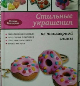 Книги Полимерная глина