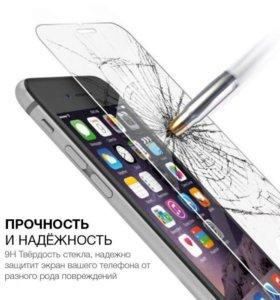 Защитное стекло iPhone до 21 июня