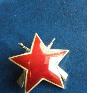 Югославия. Орден партизанской звезды. 3 степень.