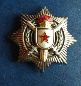 Югославия. Орден За военские заслуги 3 степени.