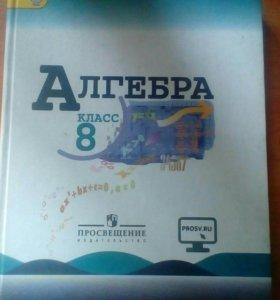Учебник алгебра