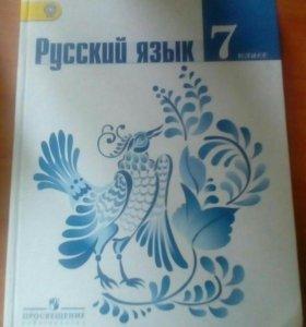 Учебник Русского языка 7 класс