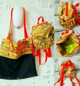 Сумка пляжная и детский рюкзак