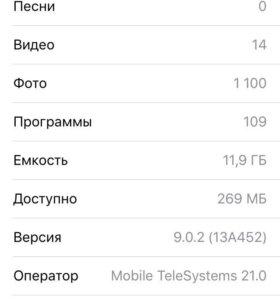 iphone 5s 16Gb ios 9.0.2