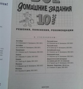Книга. Готовые задания