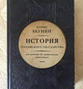 """Борис Акунин """"История Российского государства"""""""