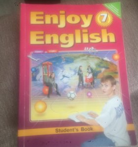 Учебник Enjoy English 7