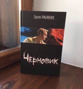 """Сергей Лукьяненко """"Черновик"""""""