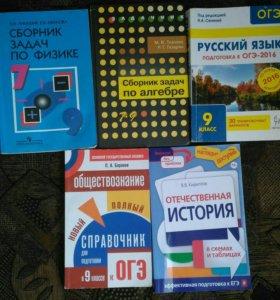 Задачники и пособия для учебы