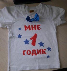 футболка мне 1 годик