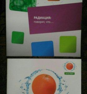 Познавательные книги про радиацию и энергию.