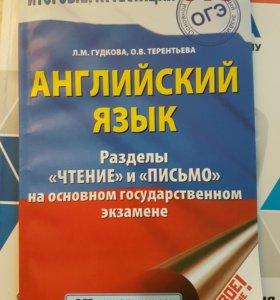 ОГЭ английский язык чтение и письмо гудкова