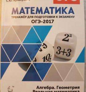 Тренажер ОГЭ математика 9 класс