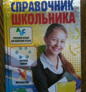 Справочник школьника с диском
