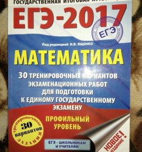 30 вариантов по математике ( Профиль)
