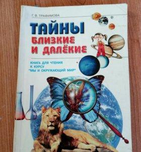 Книга Тайны далекие и близкие Г.В.Трафимов