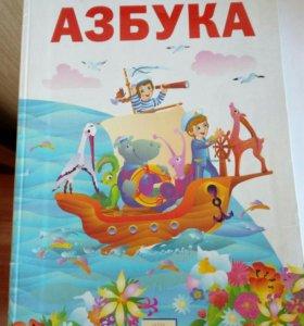 Азбука Н.В.Нечаева К.С.Белорусец