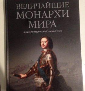 Величайшие монархи мира. К.В. Рыжов