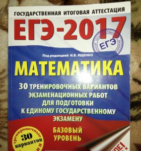 30 вариантов по математике( база)