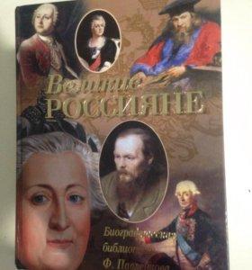 Великие россияне. Ф. Павленков
