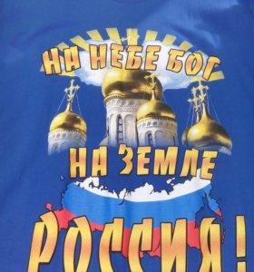 Патриотическая футболка