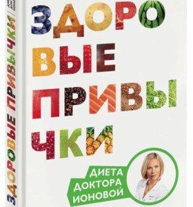 """Книга """"Здоровые привычки"""""""