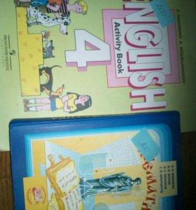 4 Учебника