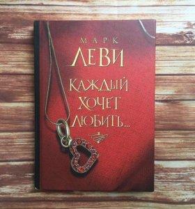 """Марк Леви """"Каждый хочет любить"""""""