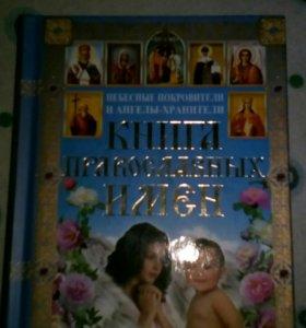 Книга православных имен