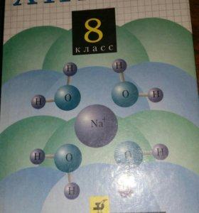 Химия 8 класс О.С.Габриелян