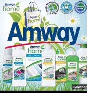 Принимаю заказы на продукцию Amway, недорого.